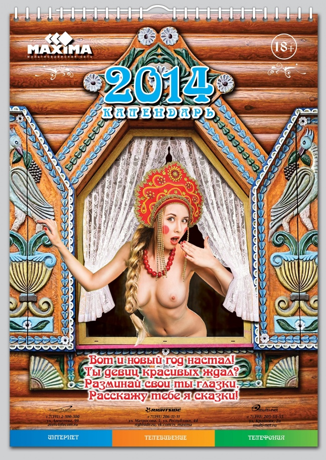 Календарь провйдера Maxima. Фото№11