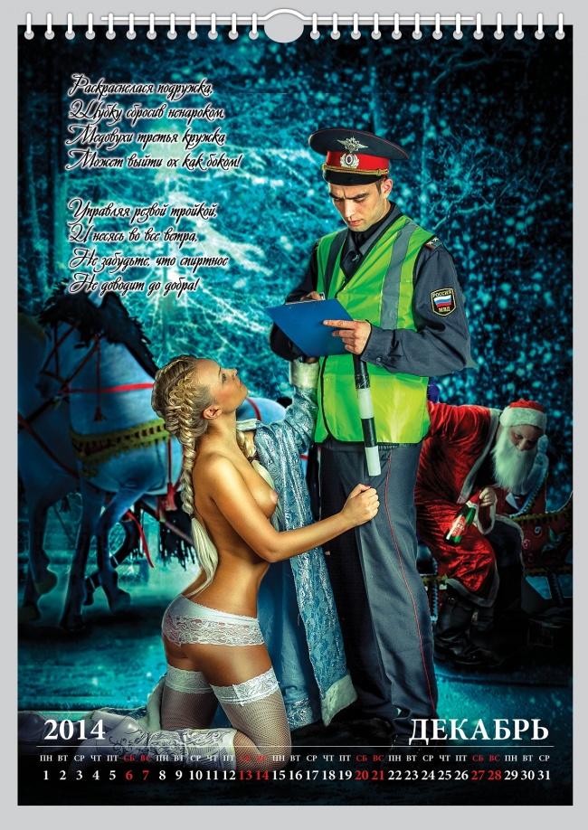 Календарь провйдера Maxima. Фото№2