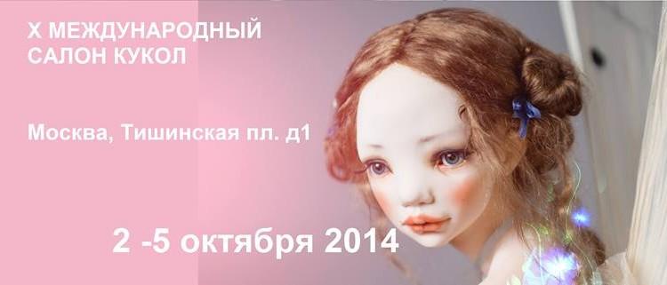 Х Международный Салон авторских кукол